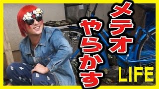 メテオやらかす【LIFE】 thumbnail