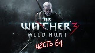 Прохождение Ведьмак 3 Дикая охота часть 64 Распутывая клубок концовка