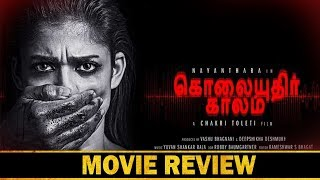 Kolaiyuthir Kaalam Movie Review | Nayanthara | Bhumika Chawla | Pratap Pothen | Chakri Toleti | TOC