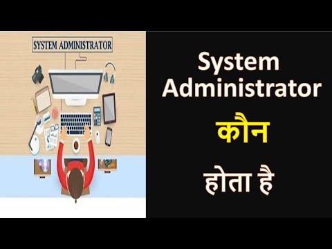 कौन होता है System Administrator ||हिंदी भाषा में Video||