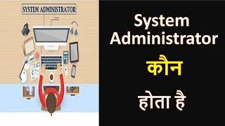 [3.22 MB] कौन होता है System Administrator ||हिंदी भाषा में Video||