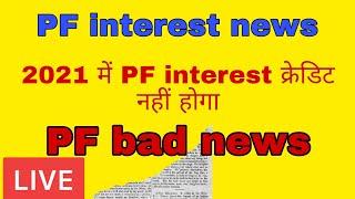 2021 Mein PF interest credit Hoga ya nahin/ PF interest news
