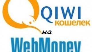 Видеоурок #8:Как перевести деньги с Qiwi на Webmoney