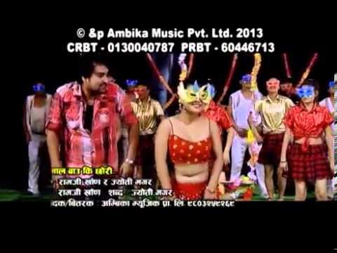 ▶ Jimmal Bauki Chhori By Ramji Khand and Jyoti Magar   YouTube