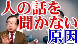 武田邦彦 現代人が人の話を聞けなくなってきているワケ thumbnail