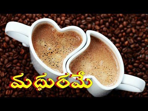 Madhuram - Arjun Reddy - Madhurame Ee...