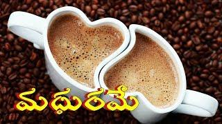 Madhuram - Arjun Reddy - Madhurame Ee Kshaname - మధురమే - Coffee song