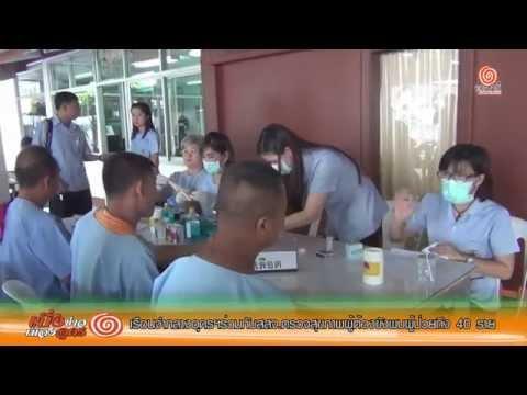 เรือนจำกลางอุดรธานี ร่วมกับสสจ  จัดมหกรรมรณรงค์ตรวจสุขภาพผู้ต้องขังและคัดกรองวัณโรค พบผู้ป่วยถึง 40
