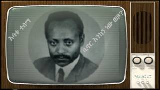 Esatu Tessema - Binor Enken New Woy? ቢኖር እንከን ነው ወይ? (Amharic)