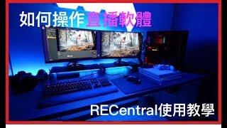 圓剛 RECentral 實況教學(如何使用 RECentral 搭配 GC573/ GC553 開實況)