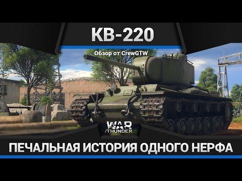 War Thunder - Обзор КВ-220 [Что-то во мне умерло...]