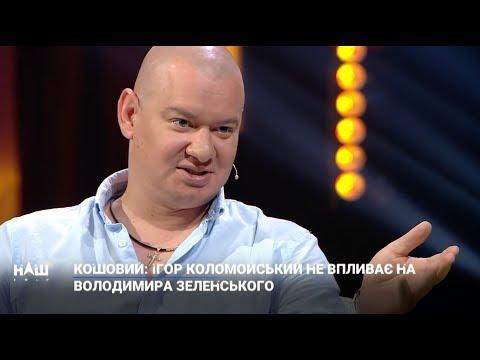 Кошевой: Коломойский на