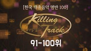 한국 대중음악 100대 명반 #1 (91위-100위)