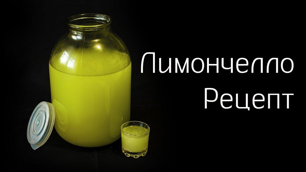 Лимончелло. Рецепт лимонной настойки 2018 года в домашних условиях.