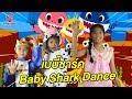 เบบี้ชาร์ค Baby Shark Dance | PINKFONG Songs for Children