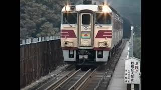 福知山電化前の山陰本線餘部鉄橋1995年 キハ181・キハ65エーデル・キハ58・キハ47 想い出の鉄道シーン399
