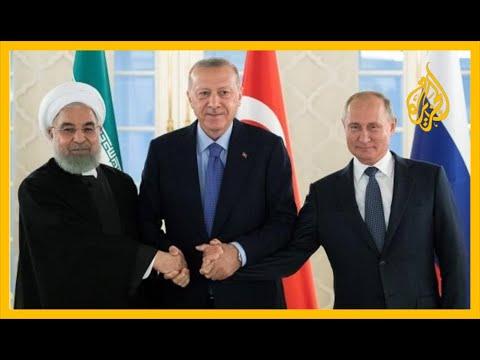 ضمن مسار أستانا.. قمة ثلاثية تجمع بوتين وأردوغان وروحاني لبحث الوضع في سوريا  - نشر قبل 42 دقيقة