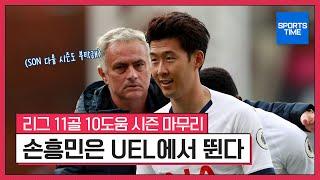 '토트넘 UEL행 확정' 손흥민, 우여곡절 끝에 시즌 마무리 #SPORTSTIME