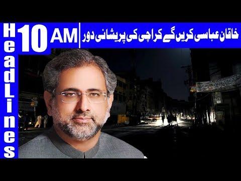PM to preside over meeting on loadshedding in Karachi - Headlines 10AM - 23 April 2018 | Dunya News