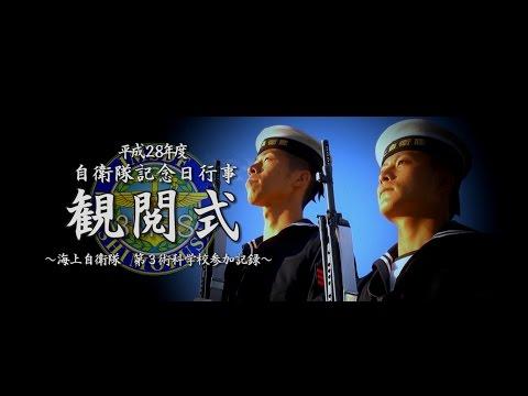 平成28年度自衛隊観閲式~海上自衛隊第3術科学校参加記録~