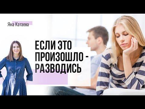 4 причины, когда точно нужно разводиться