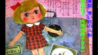 童謡  青い目の人形 (童謡歌手、内田由美子さん)