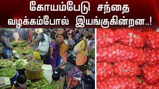 கோயம்பேடு சந்தை வழக்கம்போல் இயங்குகின்றன..!   Koyambedu market is running usual   Polimer News
