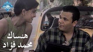 Mohammed Fouad - Hansak (Music Video) | (محمد فؤاد - هنساك (فيديو كليب