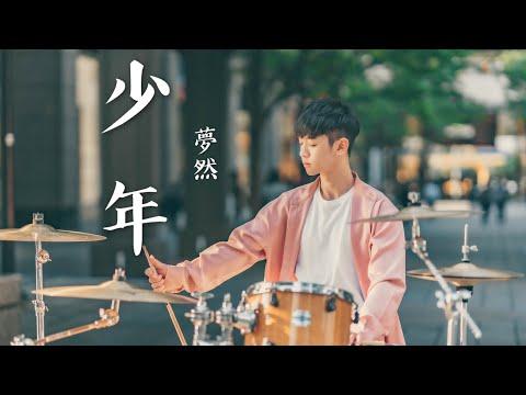 夢然 - 【少年】DRUM COVER BY 李科穎KE 爵士鼓