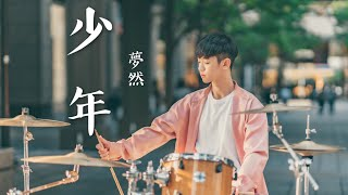 Download 夢然 -【少年】DRUM COVER BY 李科穎KE 爵士鼓