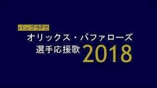 オリックス・バファローズ選手別応援歌の2018年版です。 337(奇数回)→...