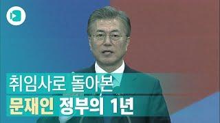 취임사로 돌아본 문재인 정부 1년/비디오머그