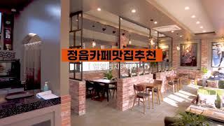 정읍커피전문점 엠엘커피 수제차,제빵,수무디 다양한메뉴 …