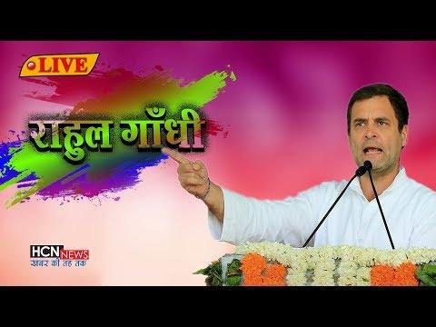 HCN News | राहुल गांधी महाराष्ट्र के मुंबई से लाइव | Rahul Gandhi Live from Mumbai, Maharashtra