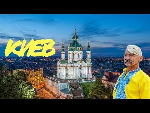 КИЕВ | ГОРОДА МИРА