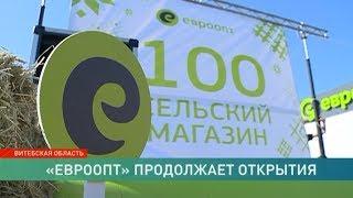 Торговая сеть «Евроопт» открыла 100 магазин в сельской местности