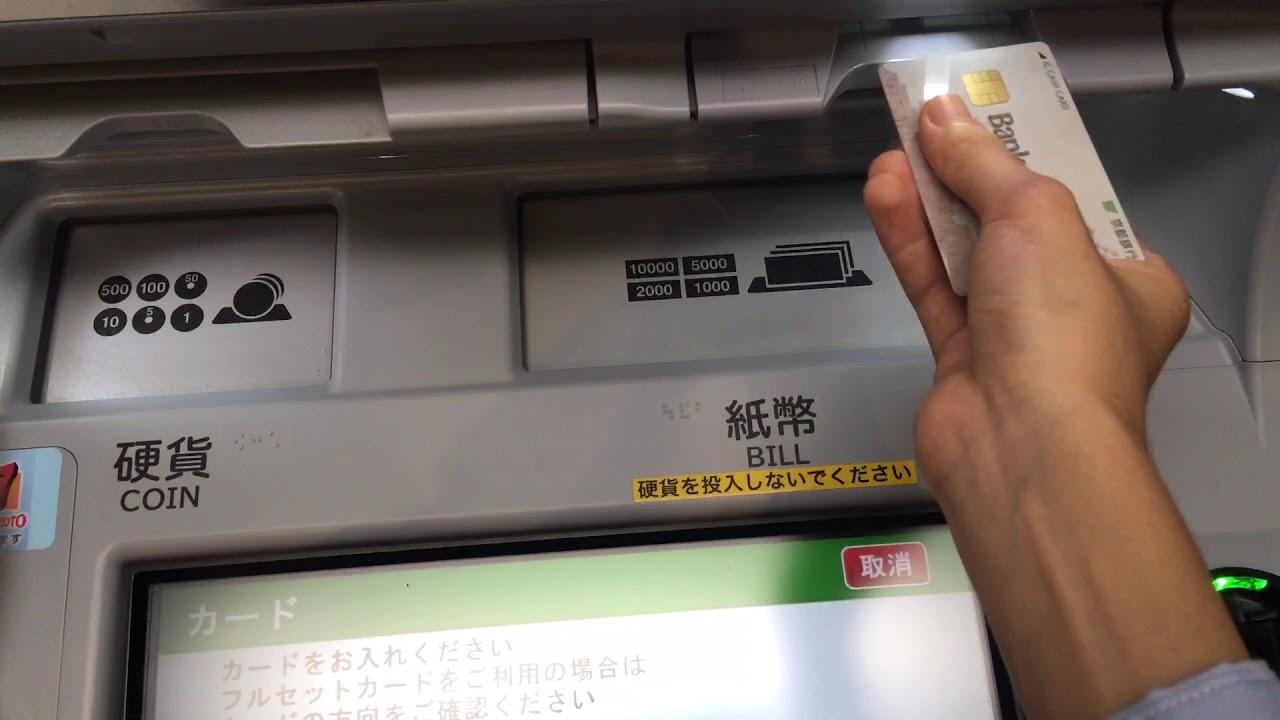 銀行 小銭 ゆうちょ atm