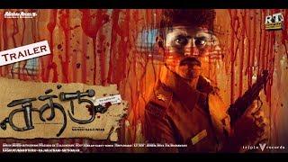 Sathru - Official Trailer