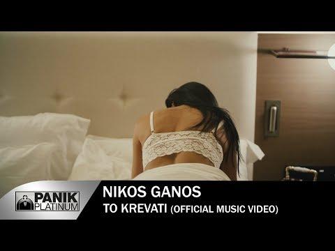 Νίκος Γκάνος - Το Κρεβάτι | Nikos Ganos - To Krevati By Alex Leon - Official Music Video