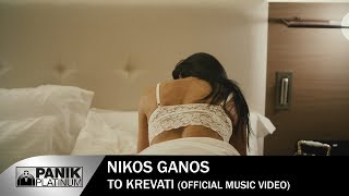 Νίκος Γκάνος - Το Κρεβάτι | Nikos Ganos - To Krevati by Alex Leon - Official Music Video