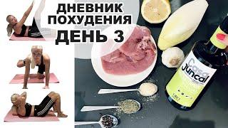 КАК ПОХУДЕТЬ. ДЕНЬ 3 // Рецепты для похудения // ДНЕВНИК ПОХУДЕНИЯ // Марбелья, Испания
