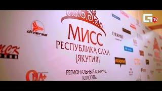 by DS - GEOMETRIA TV - Мисс Республика Саха 2015 (Якутия)