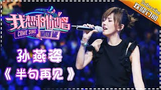 Video Come Sing With Me S02:Stefanie Sun《半句再见》Ep.1 Single【I Am A Singer Official Channel】 download MP3, 3GP, MP4, WEBM, AVI, FLV Desember 2017