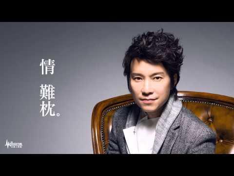 :м: 米樂士娛樂 2013 邰正宵 歌者1【情難枕】官方完整音檔