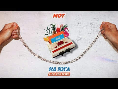 Мот - На юга (Alex Shik Remix)