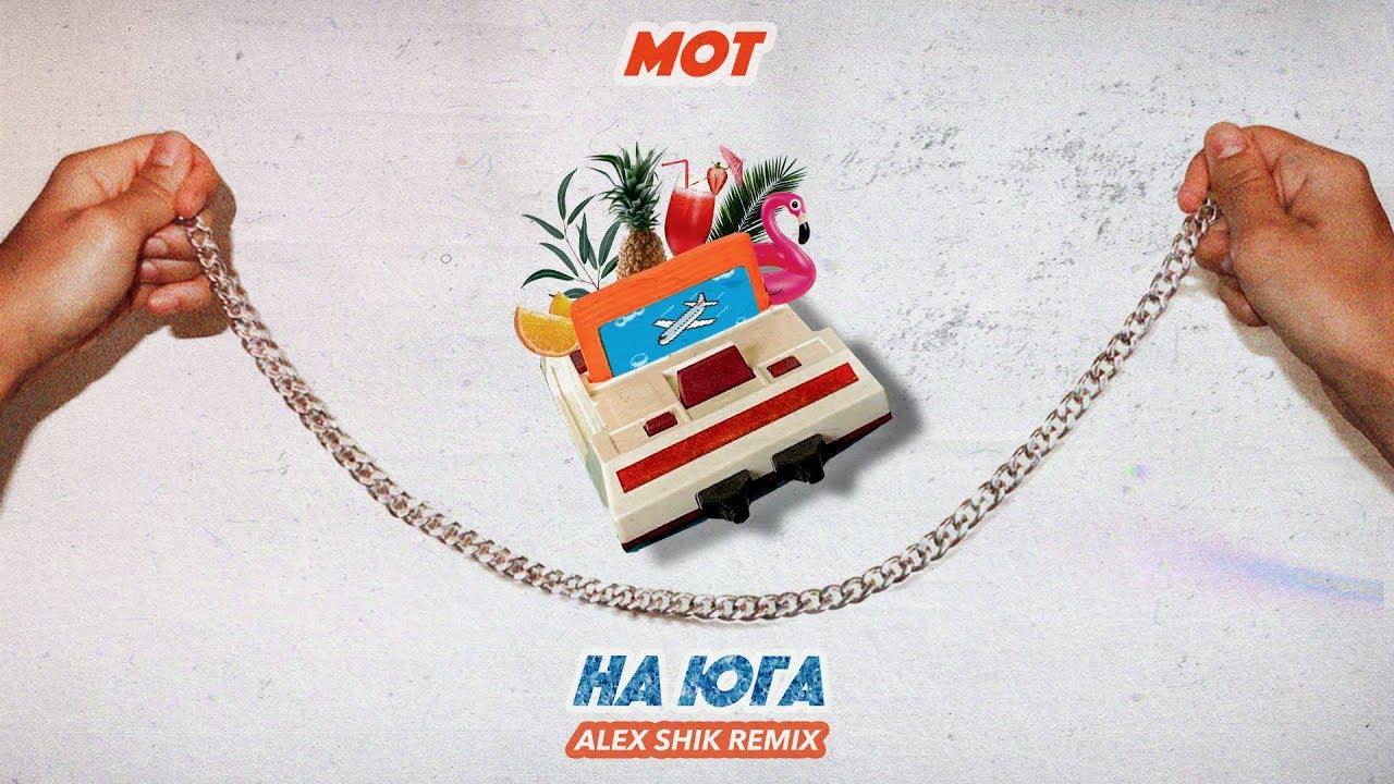 Мот — На юга (Alex Shik Remix)
