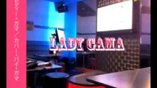 「AAA - Dream After Dream 〜夢から醒めた夢〜」を歌ってみた by LADY GAMA