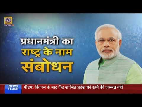 Hon'ble Prime Minister Narendra Modi Address to the Nation