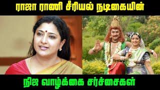 ராஜா ராணி சீரியல் நடிகையின் நிஜ வாழ்க்கை சர்ச்சைகள்   Raja Rani Serial Actress Praveena Controversy