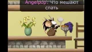 Transformice - Земфира